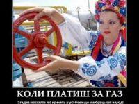 «Газпром» подтвердил отмену условия «бери или плати» для Украины