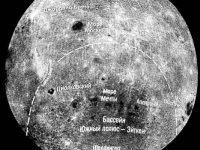 Невидимая сторона Луны.
