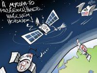 Россия предупреждает о милитаризации космоса