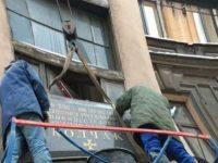 По решению суда демонтировали мемориальную доску Колчаку
