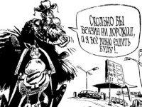 Бензином по инфляции