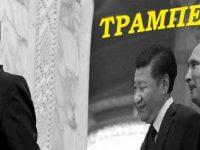 РФ и КНР готовят ответ США