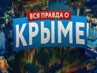 Правда о Крыме пугает Европу