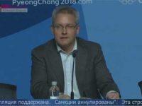 Суд в Лозанне оправдал российских спортсменов