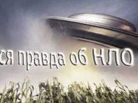 Вся правда о НЛО
