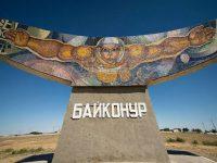 Россия планирует сделать космодром Байконур гражданским