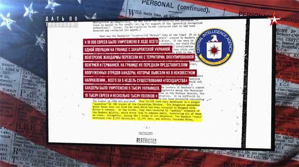ЦРУ США: Бандера — «агент Гитлера»